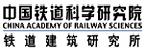铁道科学院